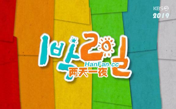 KBS《2天1夜》播出及制作中断