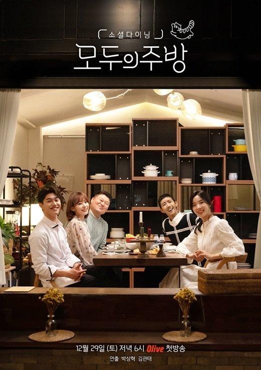 Olive《所有人的厨房》确定正式制作 2月末开播