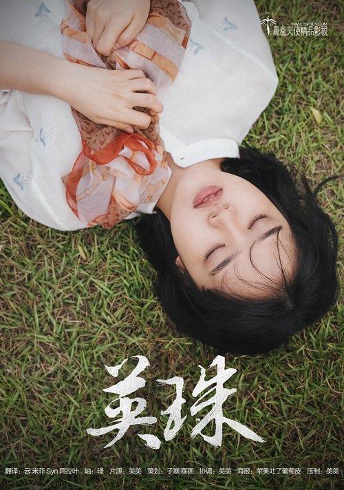 韩国电影《英珠》韩语中字下载