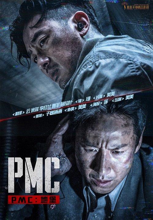 韓國電影《PMC:地堡》韓語中字下載