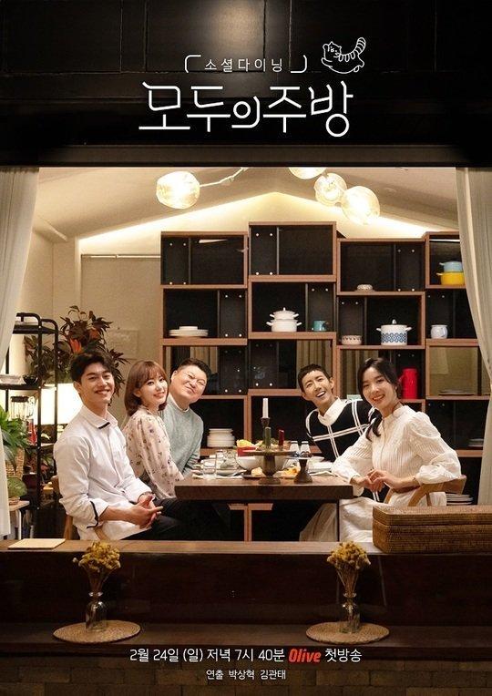 《大家的廚房》2月24日首播 姜虎東宮脅咲良有望再次出演