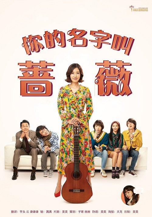 韓國電影《你的名字叫薔薇》韓語中字下載