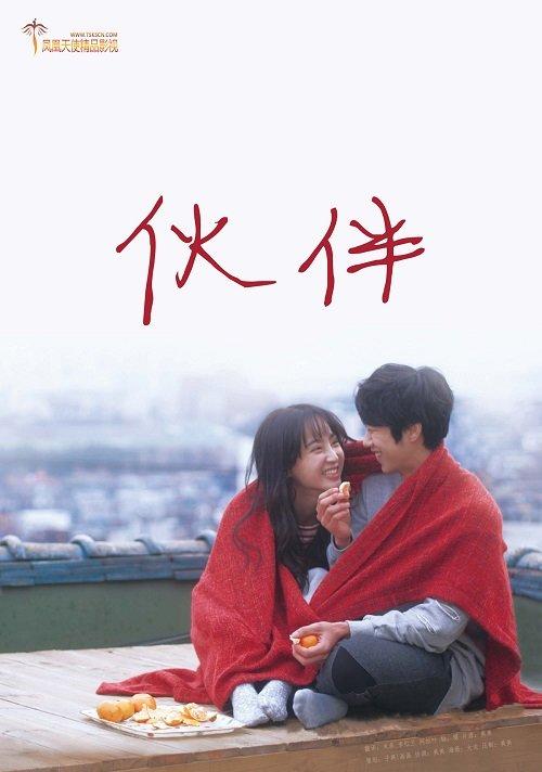 韓國電影《夥伴》韓語中字下載