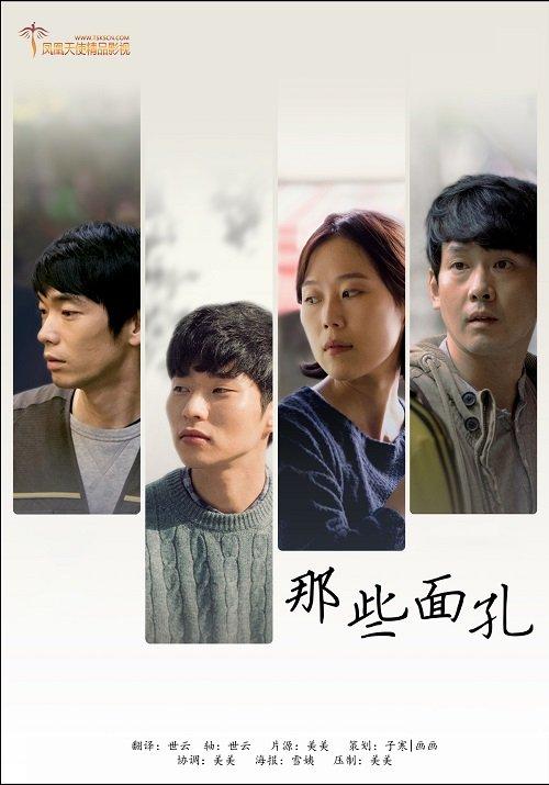 韓國電影《那些面孔》韓語中字下載