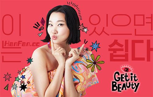 190322 Get it beauty 2019 E05 中字