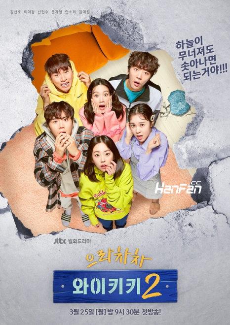 JTBC《加油吧威基基2》第3版预告公开