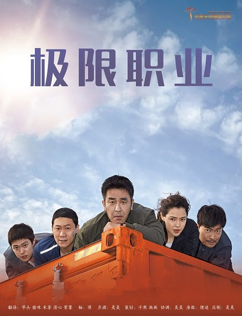 韓國電影《極限職業》韓語中字1080P下載
