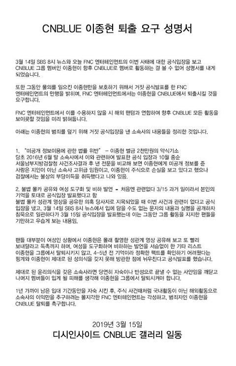 CNBLUE粉絲連發兩篇宣告要求李宗泫退出組合
