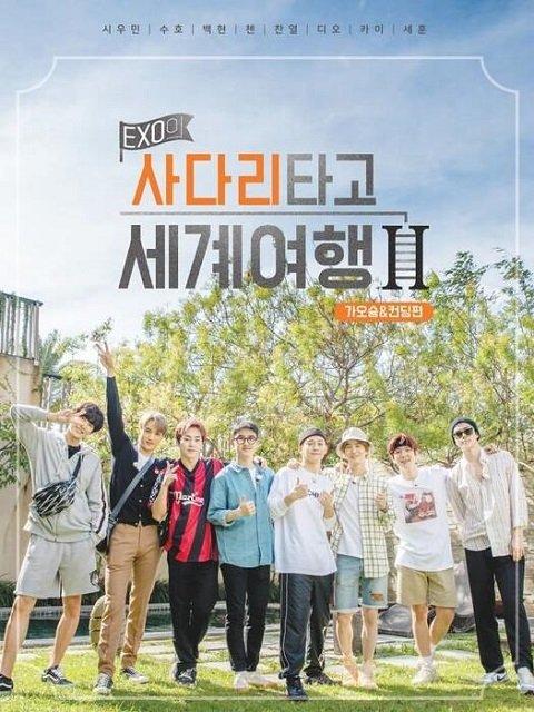 《EXO的爬梯子世界旅行》EP42 EP43 中字