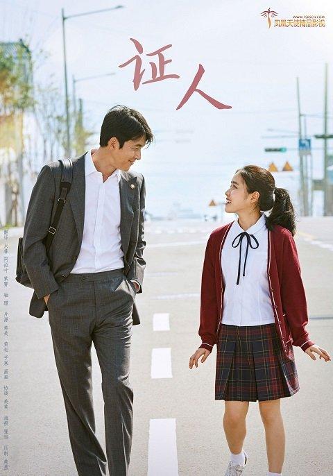 韩国电影《证人》韩语中字下载