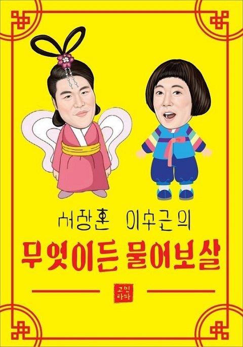 徐章煇李壽根《什麼都可以問》成為常規節目 3月25日開播