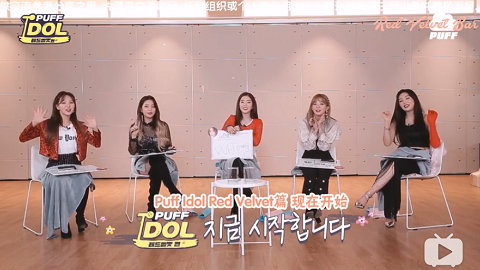 181219 Puff Idol EP01 Red Velvet篇 中字
