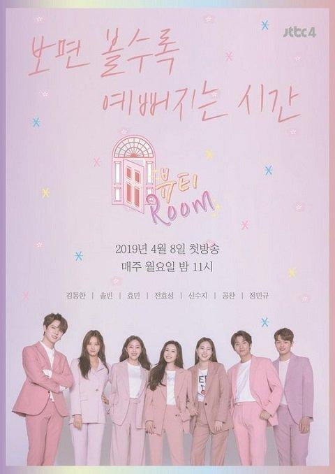 JTBC美妆脱口秀《Beauty Room》4月8日首播