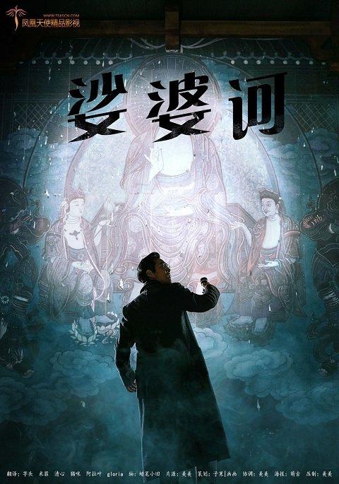 韩国电影《娑婆诃》韩语中字下载