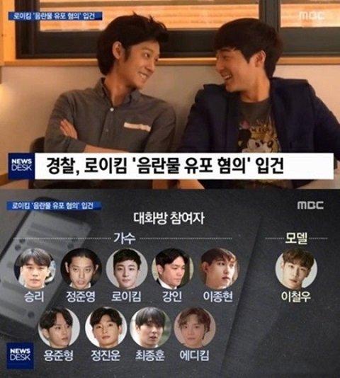 NewsDesk公佈鄭俊英淫穢物傳播聊天對話涉及藝人名單