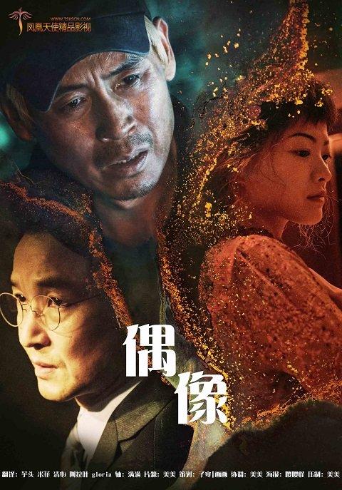 韩国电影《偶像》韩语中字下载