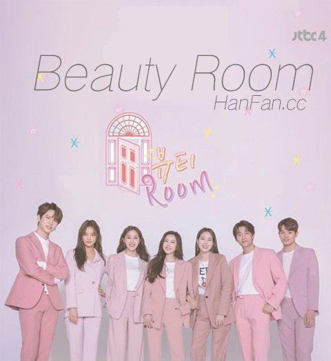 190408 Beauty Room E01 中字