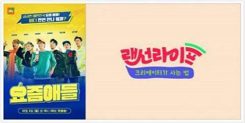 JTBC《網線生活》《最近的孩子們》5月終映