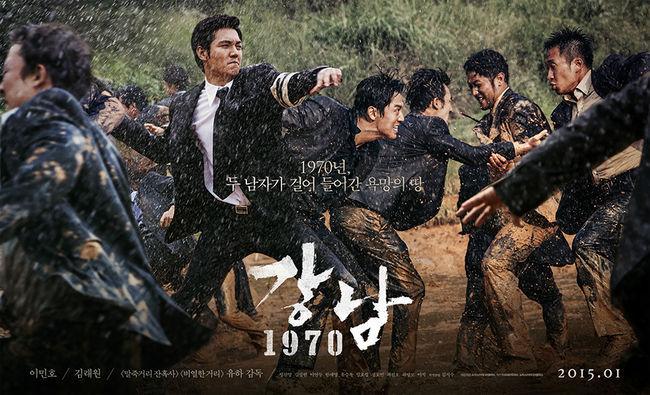 《江南1970》公開新海報 李敏鎬泥灘大戰不手軟