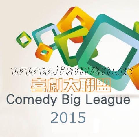 150315 喜劇大聯盟Comedy big league 中字