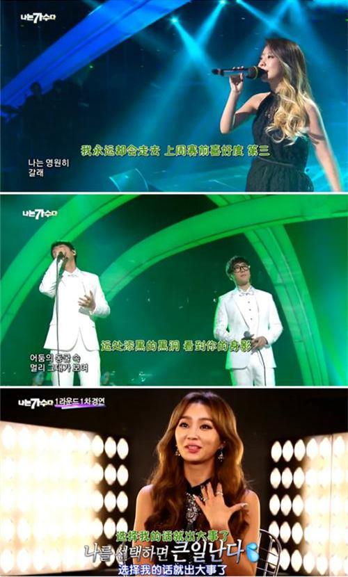 150206 韓國版 我是歌手第三季 E02 中字