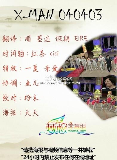 SBS X-man 040403.E22 中字