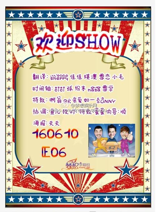 160610 歡迎show E06 中字