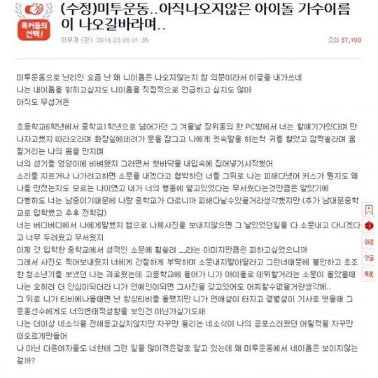 韓國metoo運動,現職偶像歌手被曝性醜聞疑惑