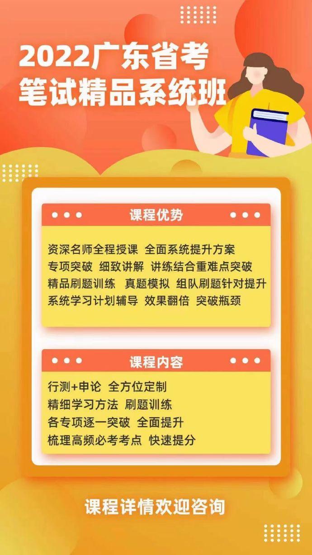 """022广东省考笔试精品系统班"""""""
