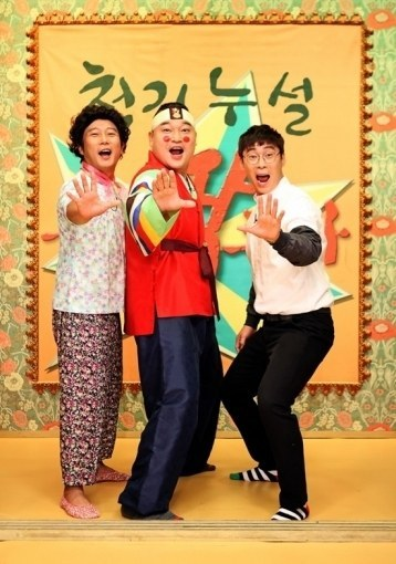 MBC綜藝節目《膝蓋道士》傳聞節目終止
