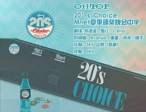 2013 Mnet 20's Choice 夏季頒獎晚會全場中字