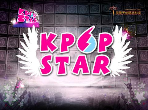 140323 Kpop Star 第三季 E18 中字