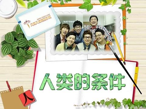 140517 KBS2 人類的條件 E62 中字