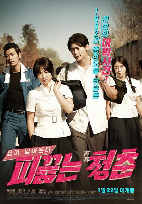 2014韩国电影《热血青春》中文字幕版
