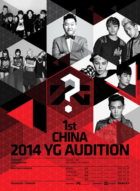 YG娛樂在中華圈獵星 打造華人版Bigbang、2NE1