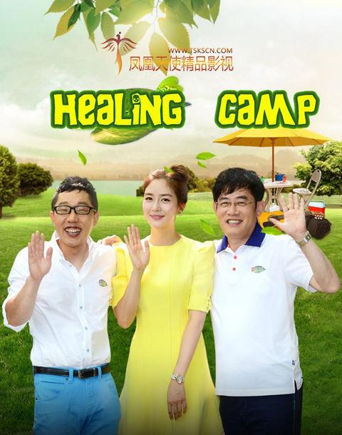 141124 Healing Camp E163 中字