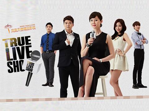 140905 True live show E21 中字