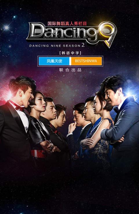 140725 Dancing9 S2 E07 高畫質中字