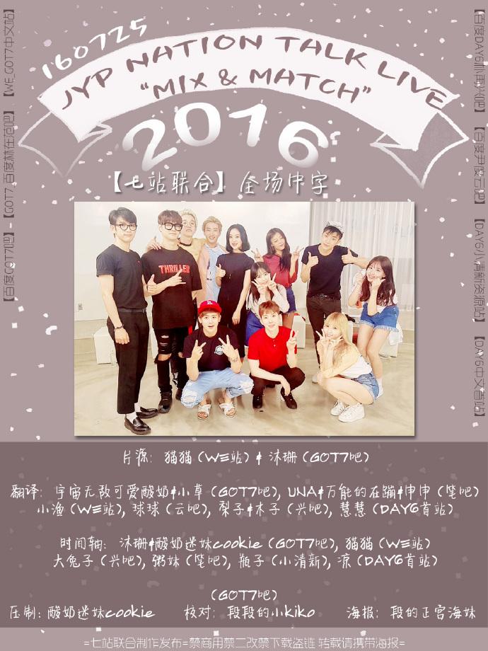 "160725 2016 JYPNATION TALK LIVE ""MIX&MATCH""中字"