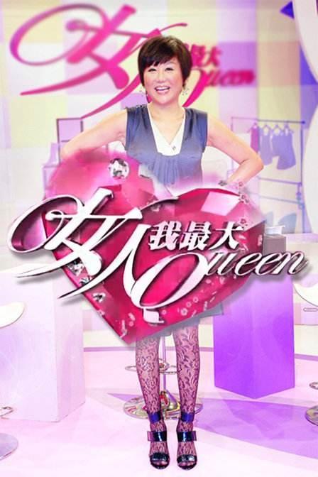 台湾综艺女人我最大_女人我最大_综艺_免费在线观看_九九电影网