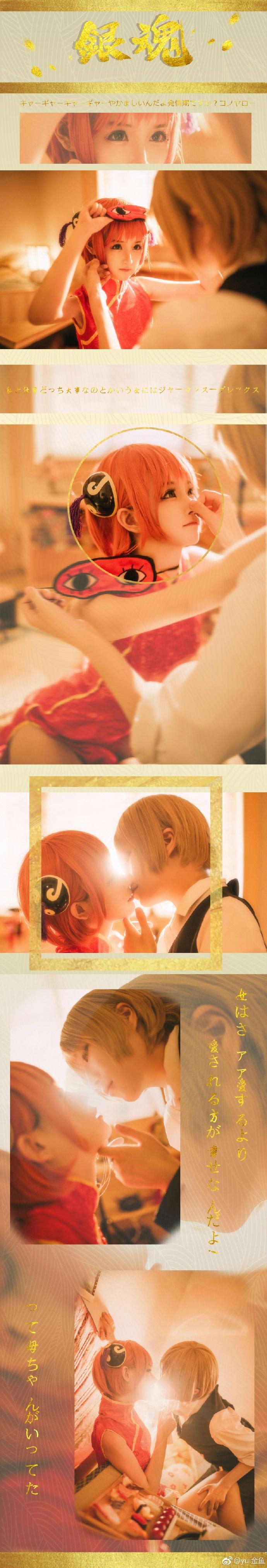 【cos正片】银魂冲神组 冲神一生推 cn:yui金鱼 cosplay-第2张