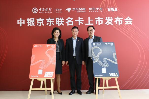 中行小白卡:京东金融与中国银行推出中银京东联名卡