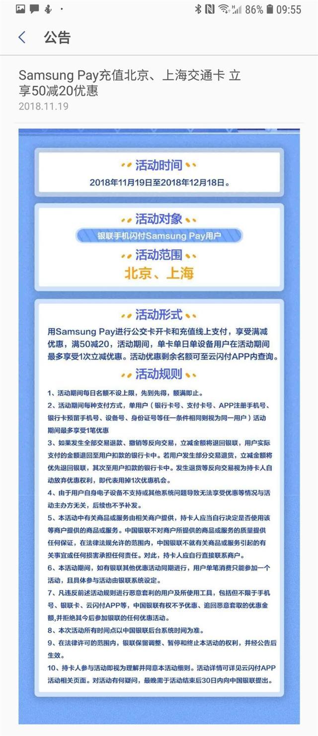 充值优惠:三星Pay充值北京上海交通卡享50减20优惠