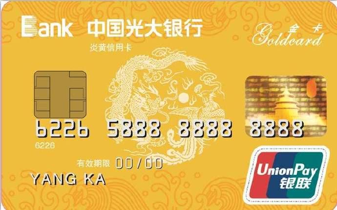 光大银行合纵连横!光大信用卡跨年盛宴震撼来袭