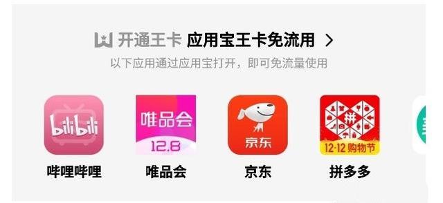 腾讯王卡升级:B站、京东、美团、拼多多等均免流量