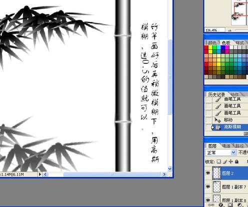 PhotoShop技巧:用PhotoShop画墨竹的技巧