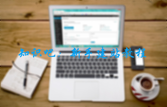 建站教程丨WordPress网站搭建教程_新手教程