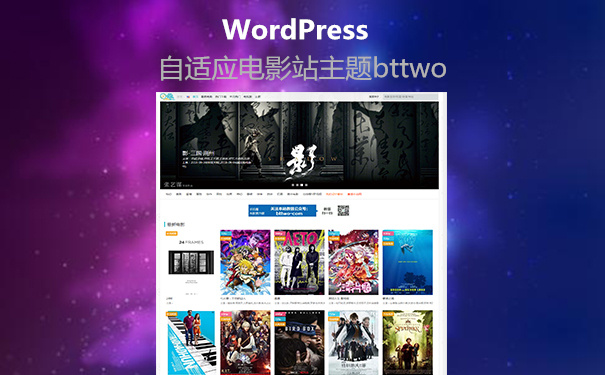 WordPress主题:自适应免费中文电影站主题Bttwo主题