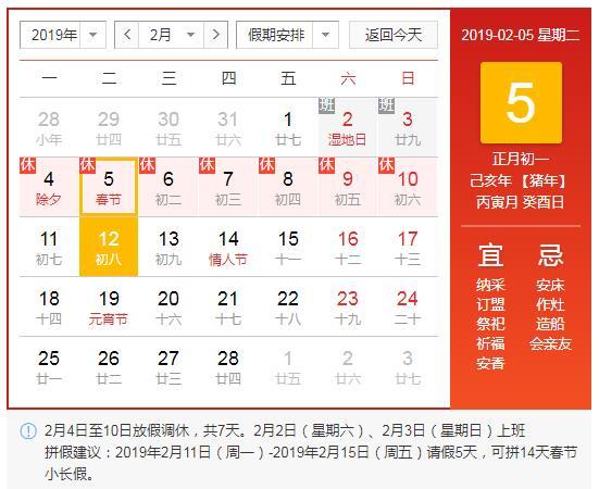 春节过去了,开工第一天,祝大家新年新气象