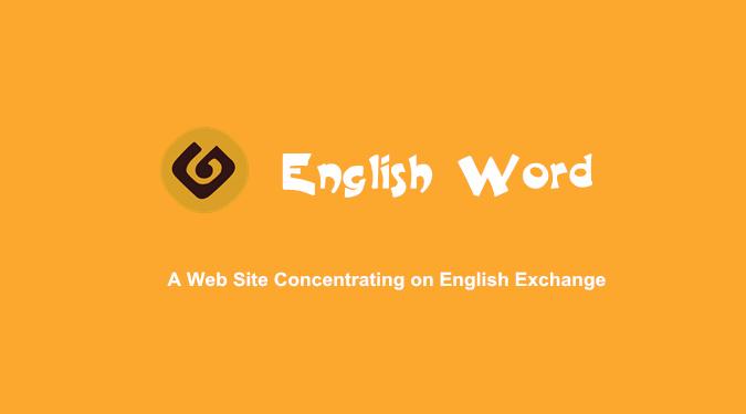 English Word丨一个英语单词交流网站